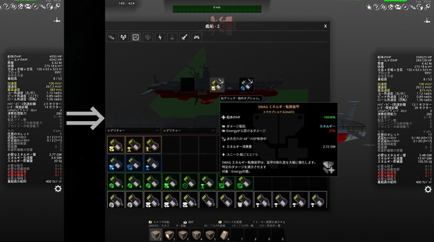 <Mod>SWAG エネルギー転換装甲