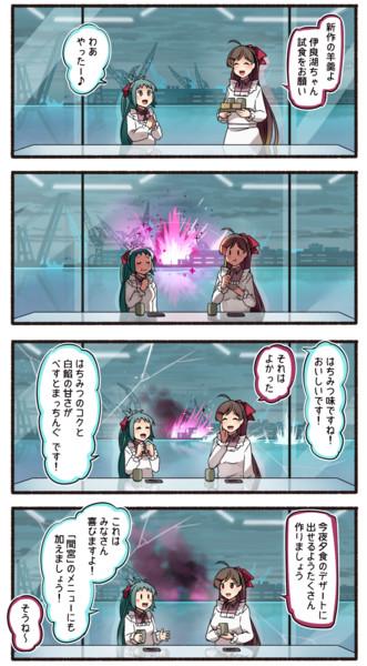 間宮戦線異常ナシ【33】