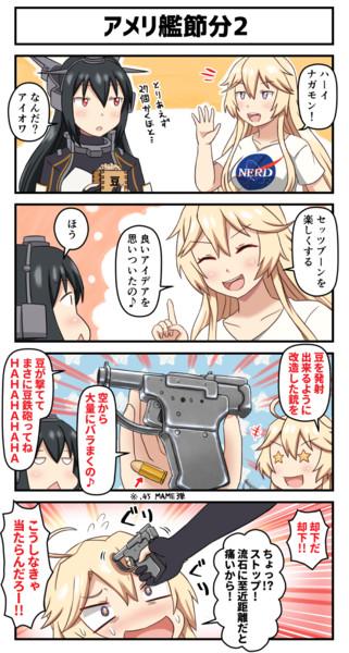 アメリ艦節分2