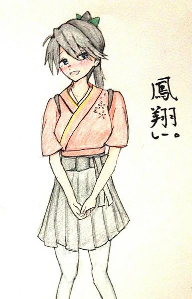 鳳翔さんとお絵描き練習
