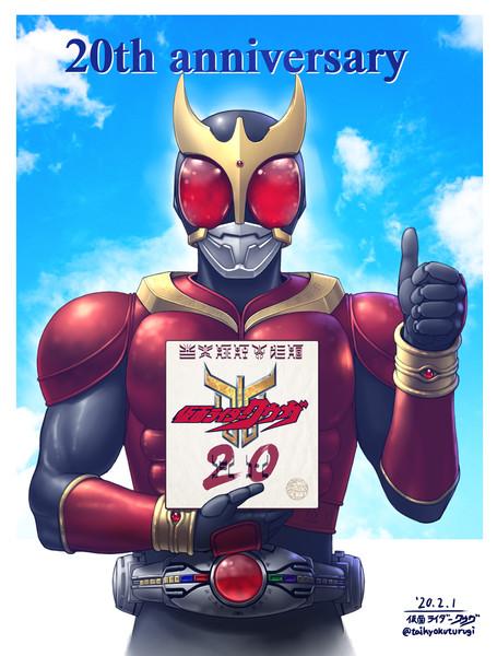 仮面ライダークウガ 20周年