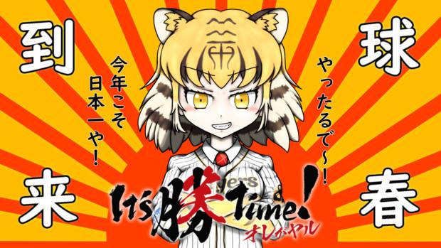球春到来2020トラさん(阪神タイガース)