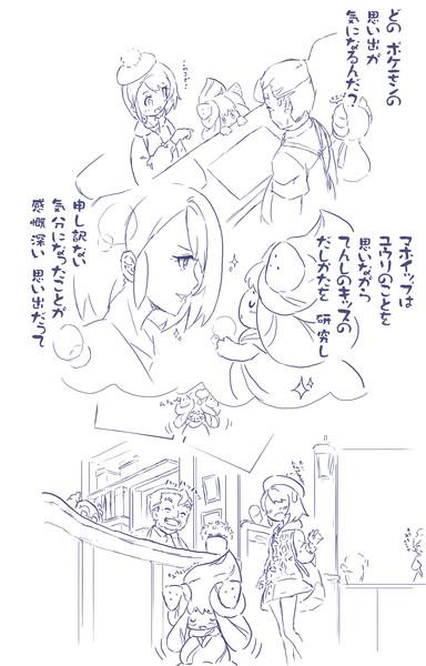 マホイップ ポケモン