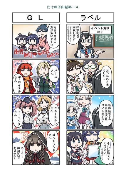 たけの子山城36-4