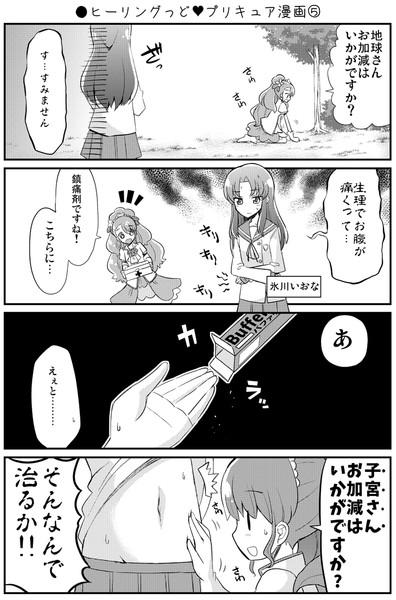 ●ヒーリングっど♥プリキュア漫画⑤