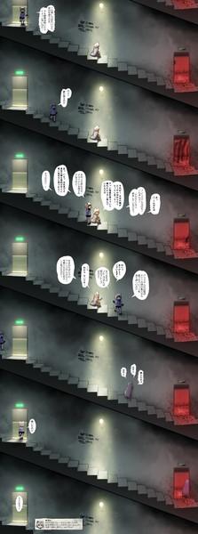 アライさんマンション■階段