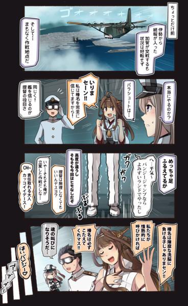 Hey!Teitoku!Jump!【46】