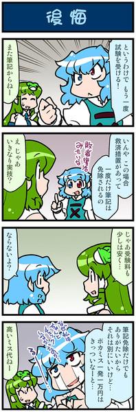 がんばれ小傘さん 3342