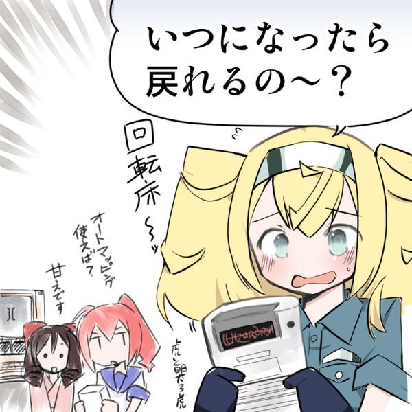 ガンビア・ベイちゃん ゲームでも迷子になる!