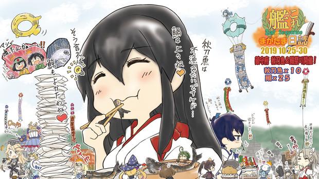 2019鎮守府 秋刀魚&鰯祭り開催!我が鎮守府では…浮き輪さん達は…すっかり空を飛ぶモノに…。