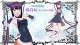 【Fate/MMD】楊貴妃ver.1.3