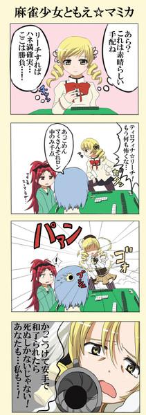 マミさん四コマ 麻雀少女ともえ☆マミカ