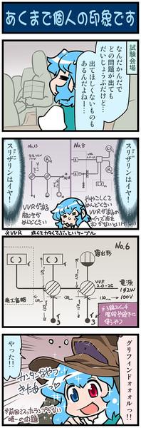 がんばれ小傘さん 3346