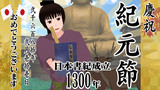 慶祝・紀元節~♪令和最初!日本書紀成立1300年おめでとう♪