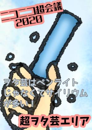 ニコニコ超会議2020 〜超ヲタ芸エリア〜