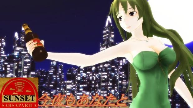 都市夜景で『サンセット・サルサパリラ』広告!!【20冬MMDふぇすと展覧会】