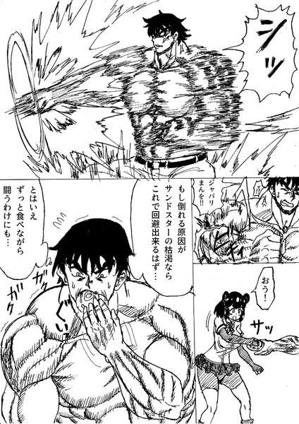流行らなそうな格闘漫画の主人公、倒れる直前にジャパリまんを口にねじ込む