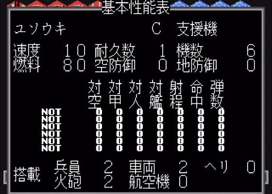 【MD】スーパー大戦略:輸送機