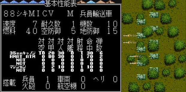 【MD】スーパー大戦略:88式MICV