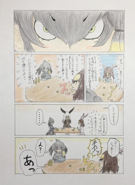 オオタカちゃんのクールトレーニング ②