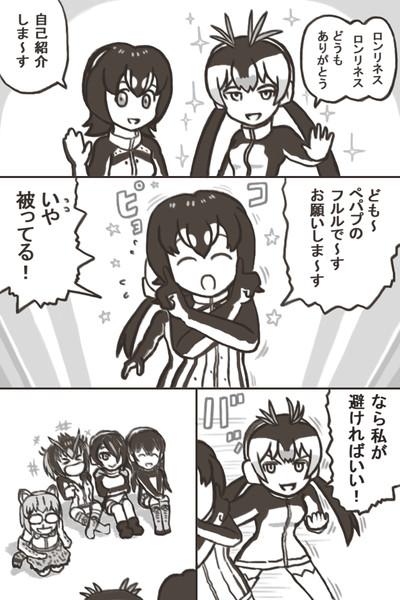 けものフレンズ ぺこぱ
