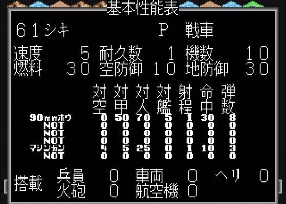 【MD】スーパー大戦略:61式