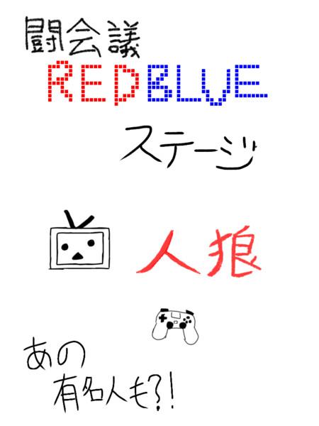 BLUE&REDステージ