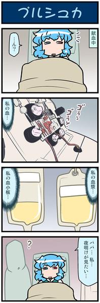がんばれ小傘さん 3352