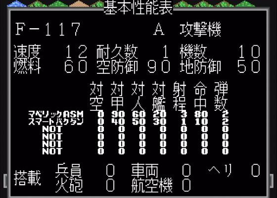 【MD】スーパー大戦略:F-117