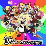 クッキー☆10周年記念絵