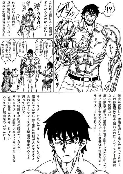 流行らなそうな格闘漫画の主人公、実験結果を脳内でまとめるために長々と考える