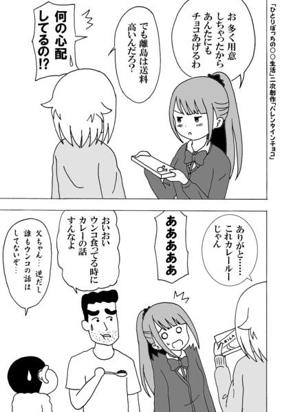 「ひとりぼっちの○○生活」二次創作「バレンタインチョコ」