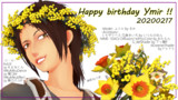 ユミルお誕生日おめでとう!【進撃のMMD】