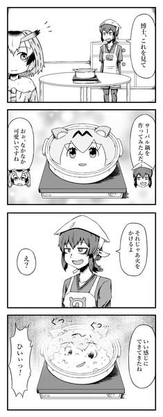 サーバル鍋を作るかばんさんの四コマ