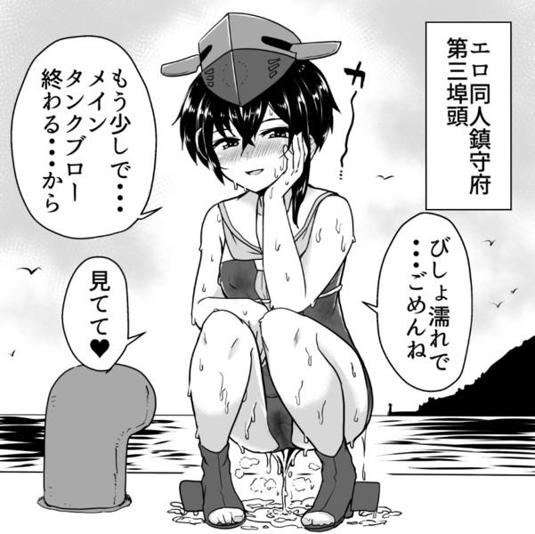 よくわからんけど別にいいぞー潜水艦って大変だなー