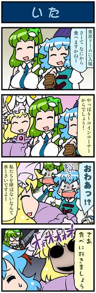 がんばれ小傘さん 3356