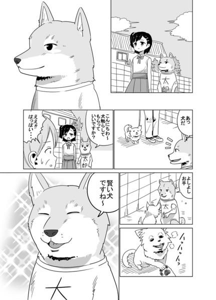 自分の事を人間だと思ってる犬の漫画
