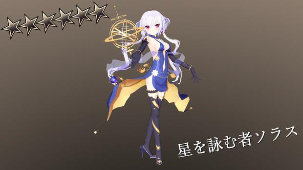星を詠む者ソラス(ブラック) 配布 ver2