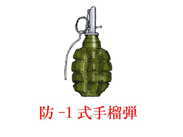 中国的手榴弾・その4 「防-1式手榴弾」