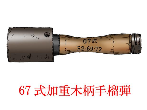 中国的手榴弾・その8 「67式加重木柄手榴弾」