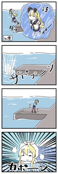 島風になってしまった僕の漫画⑤