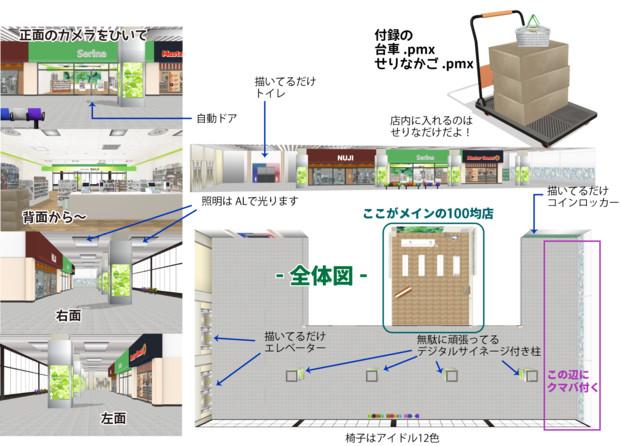 100均がある駅ナカっぽいモール【ステージ配布】