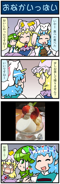 がんばれ小傘さん 3359