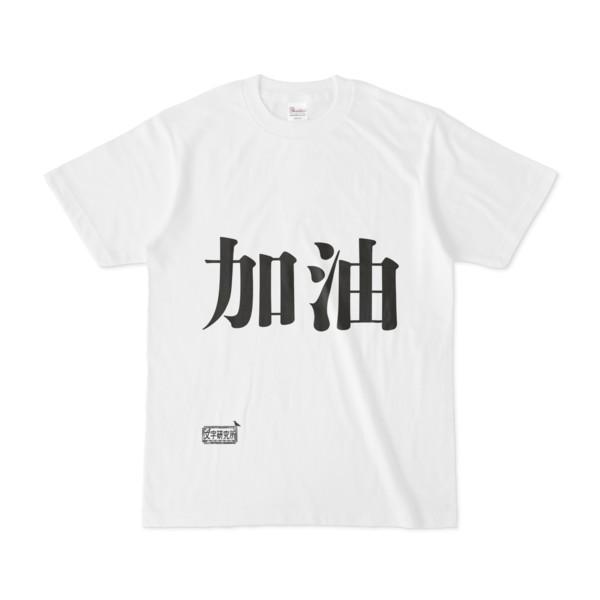 シンプルデザインTシャツ 文字研究所 加油