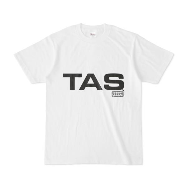 シンプルデザインTシャツ 文字研究所 TAS