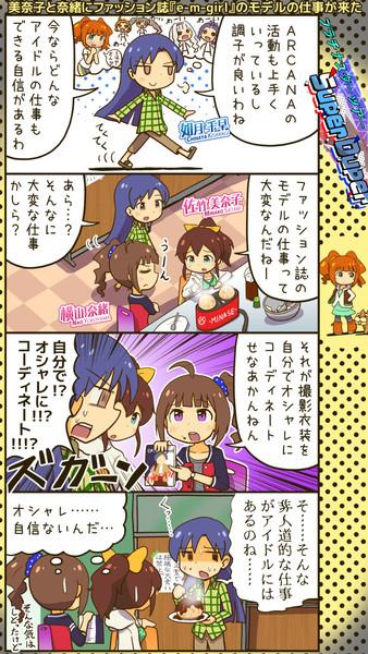 ミリシタ四コマ『Super Duper』