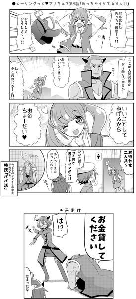 ●ヒーリングっど♥プリキュア第4話「めっちゃイケてる3人目」