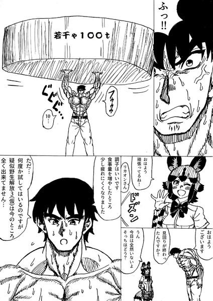 流行らなそうな格闘漫画の主人公、調子はいいが疑似野生解放3(仮)は出来ない