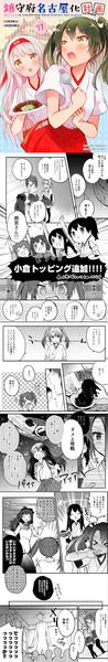 鶴姉妹を名古屋堕ちさせる本(通販予約始まりました)