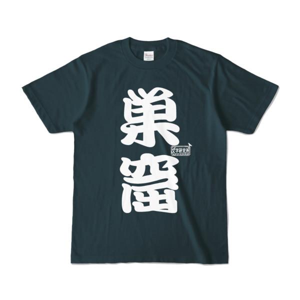 Tシャツ デニム 文字研究所 巣窟